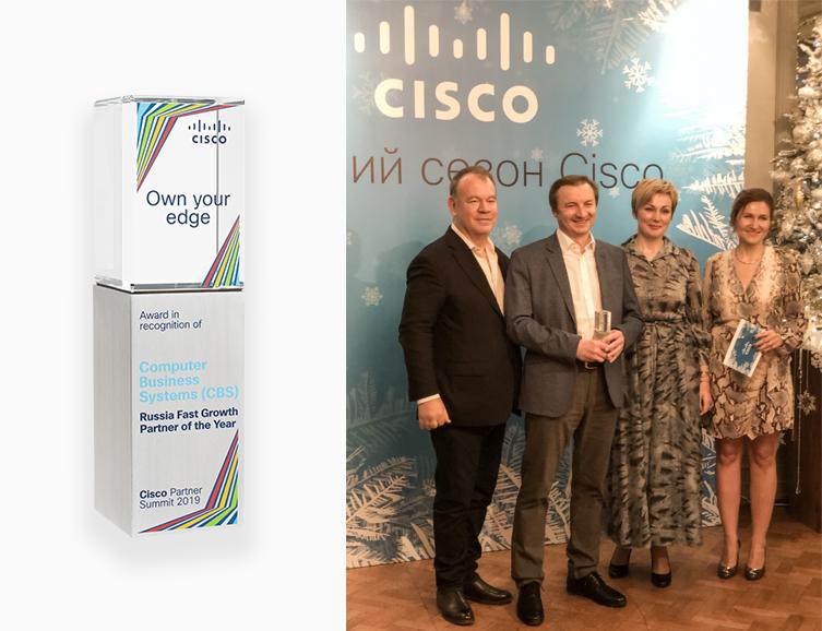 Победа в номинации «Самый быстрорастущий партнер Cisco в России в 2019г.»