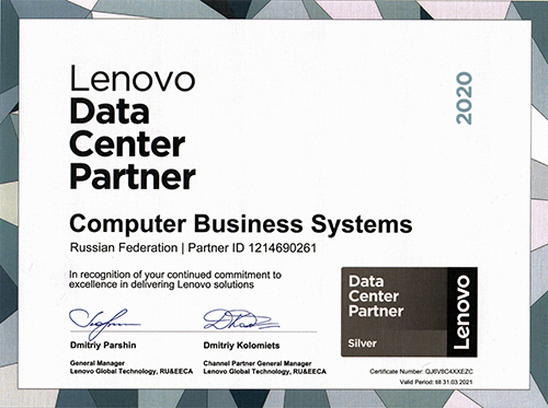 Компания CBS получила партнерский статус LENOVO DATA CENTER Partner Silver